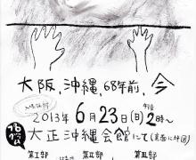 6・23 慰霊の日